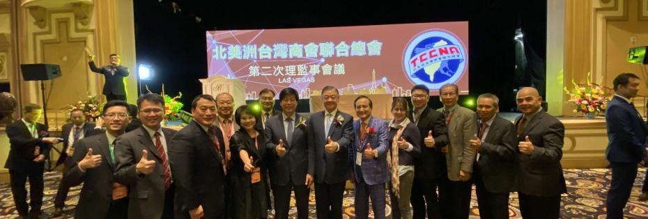 北美洲台灣商會聯合總會第32屆第2次理監事會議<NOCONTENT>
