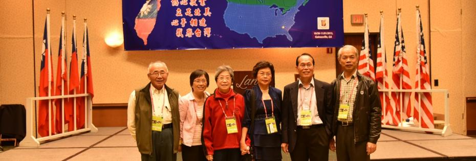 北美台灣商會總會理監事28屆二次聯席會亞特蘭大舉行<NOCONTENT>